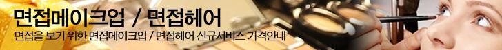 ↘노원사진관/성신여대사진관 (뉴페이스스튜디오)